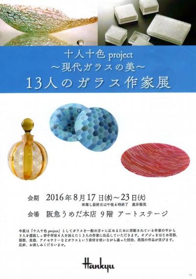 160817阪急チラシ表